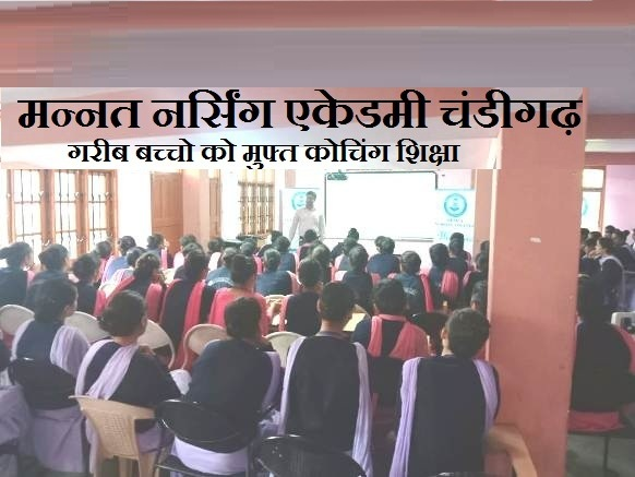 Free Coaching Classes: For Poor Students | mannatacademy.com free coaching classes: for poor students Free Coaching Classes: For Poor Students                                                       1